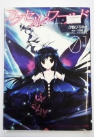 RAR_Accel World