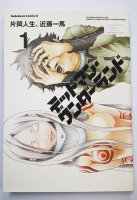 RAR_Deadman Wonderland