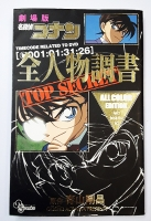 RAR_Detective Conan Movies Guide Book