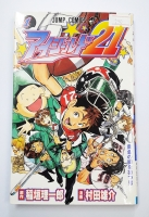 RAR_Eyeshield 21