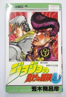 RAR_JoJos Bizarre Adventure Part 4 Diamond Is Unbreakable