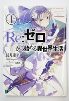 RAR_Ranobe_Re Zero 01
