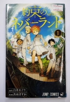 RAR_Yakusoku no Neverland